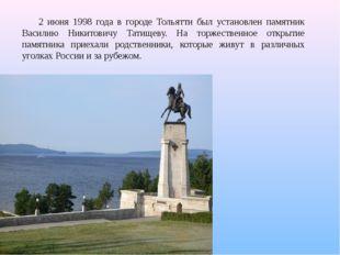 2 июня 1998 года в городе Тольятти был установлен памятник Василию Никитовичу