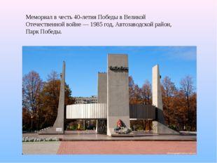 Мемориал в честь 40-летия Победы в Великой Отечественной войне — 1985 год, Ав