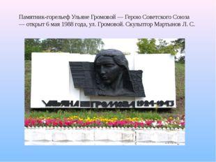 Памятник-горельеф Ульяне Громовой — Герою Советского Союза — открыт 6 мая 198