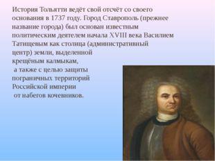 ИсторияТольяттиведёт свой отсчёт со своего основания в 1737 году. Город Ста