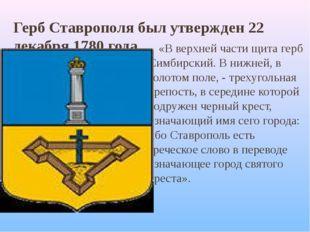 Герб Ставрополя был утвержден 22 декабря 1780 года. «В верхней части щита гер