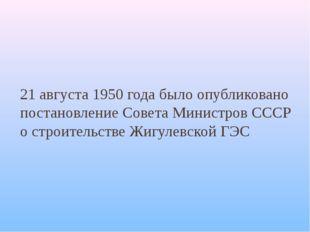 21 августа 1950 года было опубликовано постановление Совета Министров СССР о