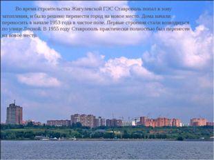 Во время строительства Жигулевской ГЭС Ставрополь попал в зону затопления, и