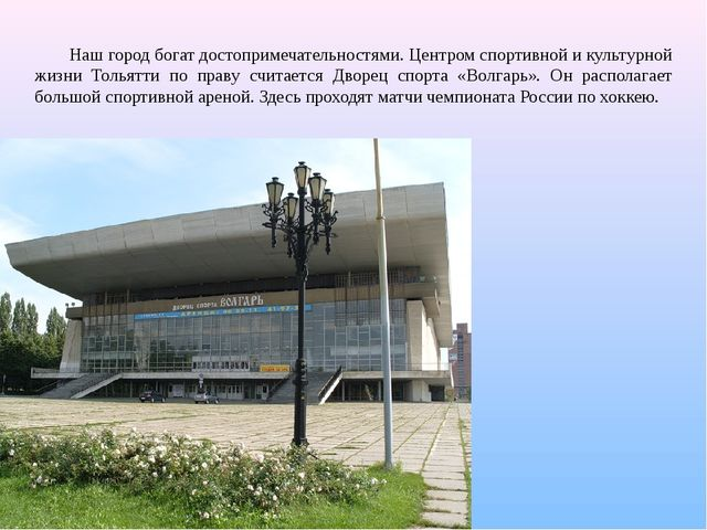Наш город богат достопримечательностями. Центром спортивной и культурной жизн...