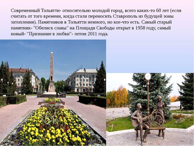 Современный Тольятти- относительно молодой город, всего каких-то 60 лет (есл...