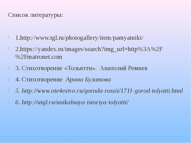 Список литературы: 1.http://www.tgl.ru/photogallery/item/pamyatniki/ 2.https:...