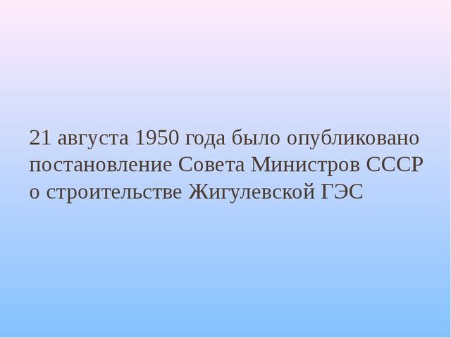 21 августа 1950 года было опубликовано постановление Совета Министров СССР о...