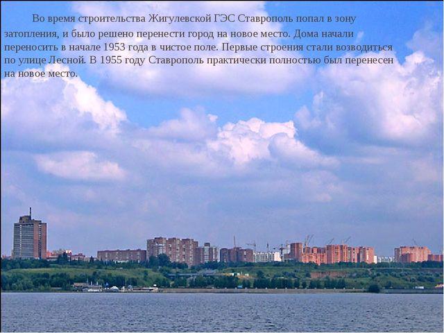Во время строительства Жигулевской ГЭС Ставрополь попал в зону затопления, и...