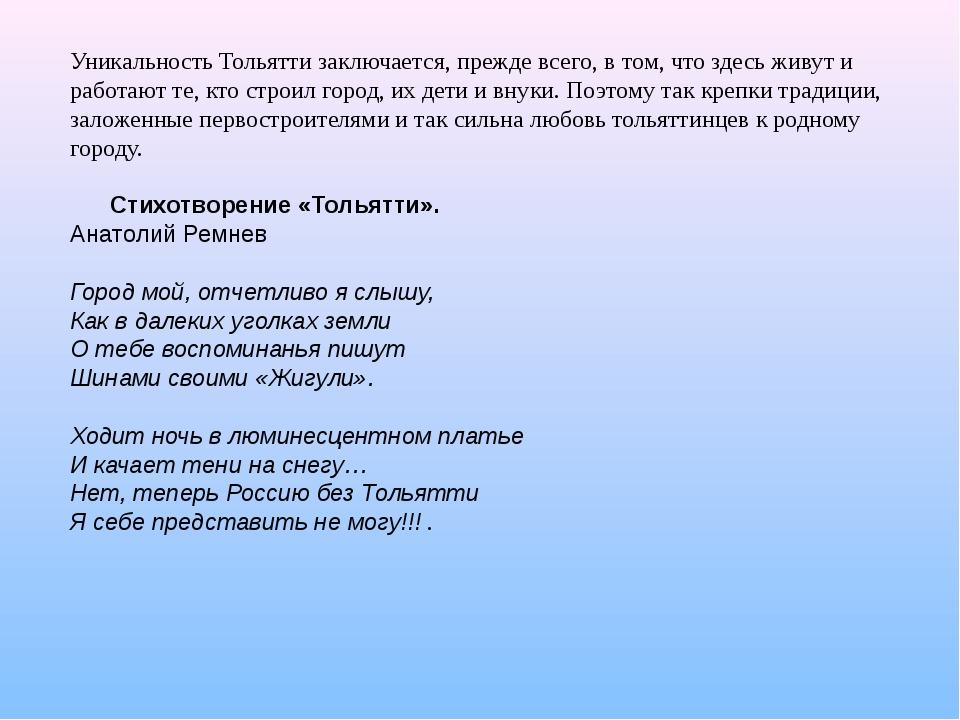 Уникальность Тольятти заключается, прежде всего, в том, что здесь живут и раб...