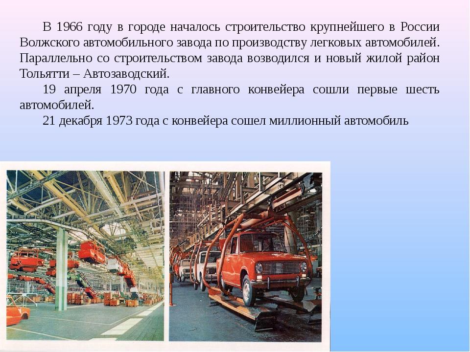 В 1966 году в городе началось строительство крупнейшего в России Волжского ав...