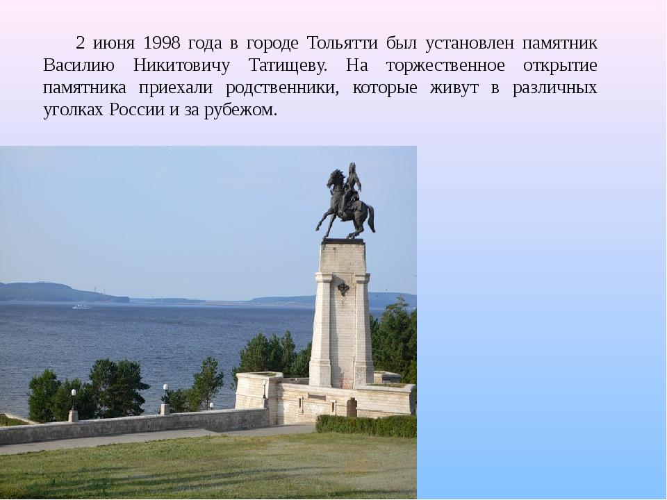 2 июня 1998 года в городе Тольятти был установлен памятник Василию Никитовичу...