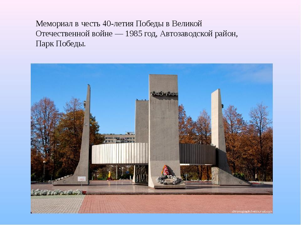 Мемориал в честь 40-летия Победы в Великой Отечественной войне — 1985 год, Ав...