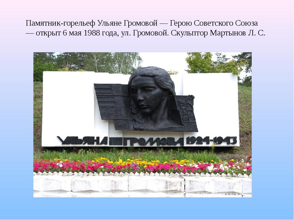 Памятник-горельеф Ульяне Громовой — Герою Советского Союза — открыт 6 мая 198...