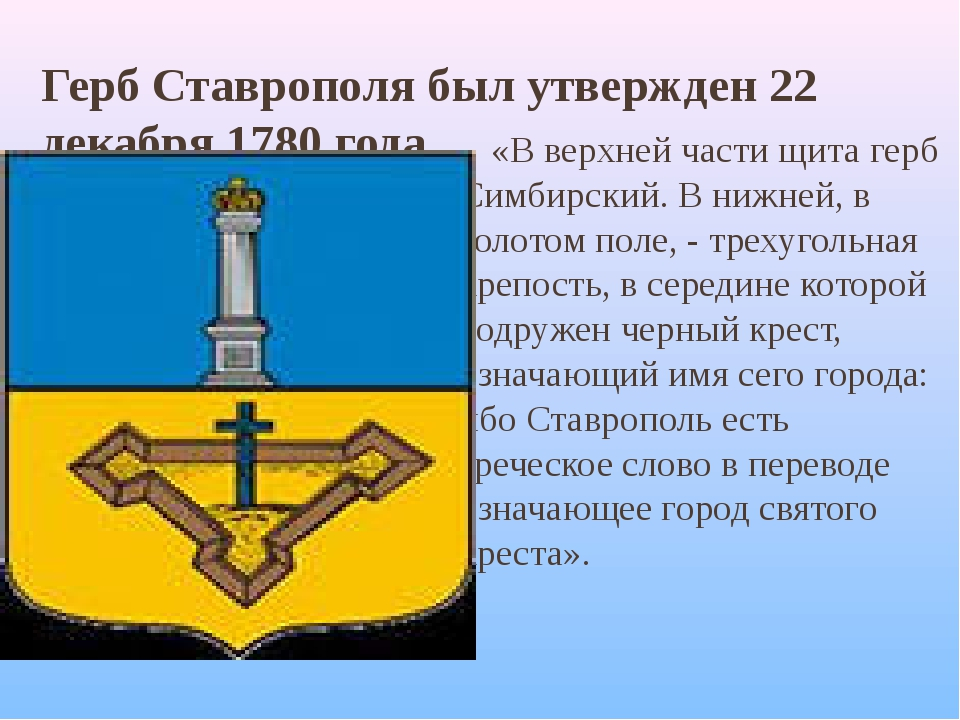 Герб Ставрополя был утвержден 22 декабря 1780 года. «В верхней части щита гер...