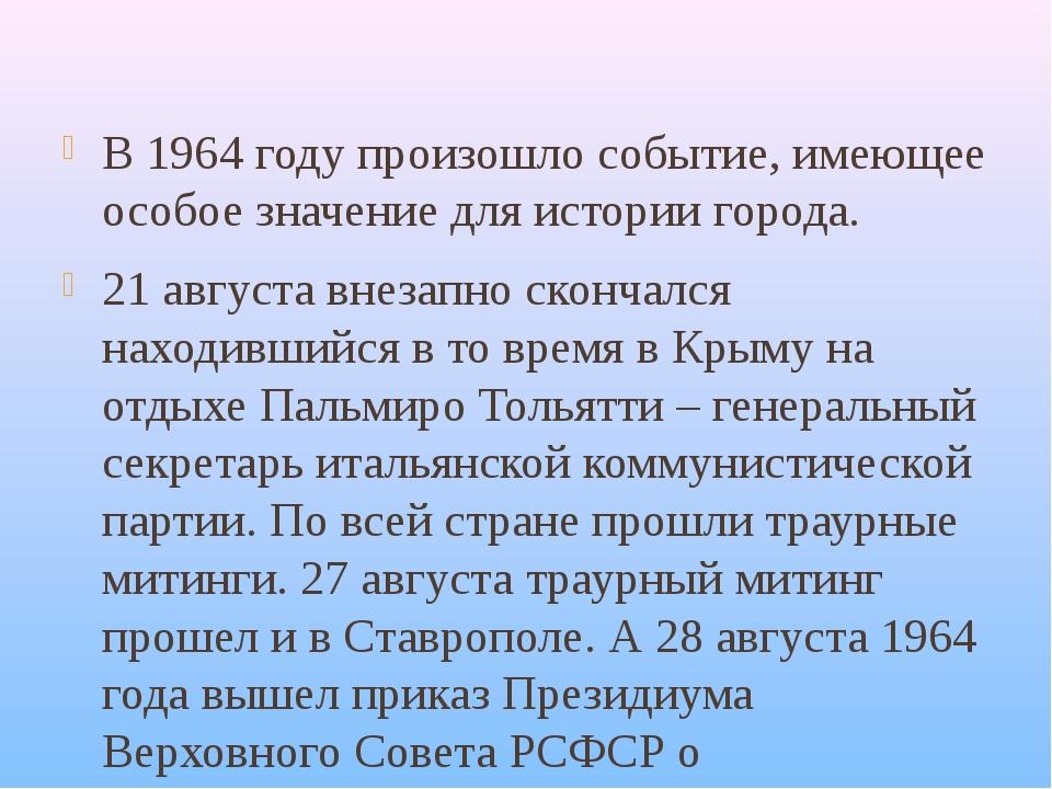 В 1964 году произошло событие, имеющее особое значение для истории города. 21...