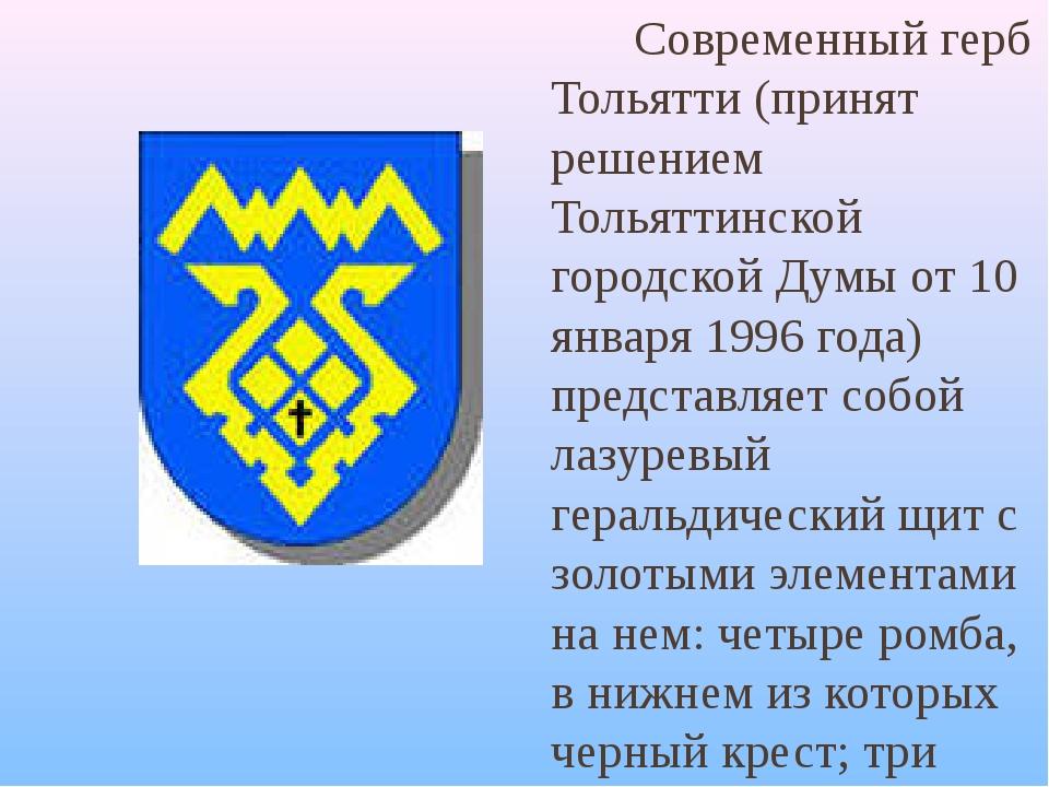 Современный герб Тольятти (принят решением Тольяттинской городской Думы от 1...