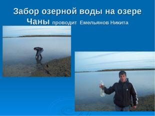 Забор озерной воды на озере Чаны проводит Емельянов Никита