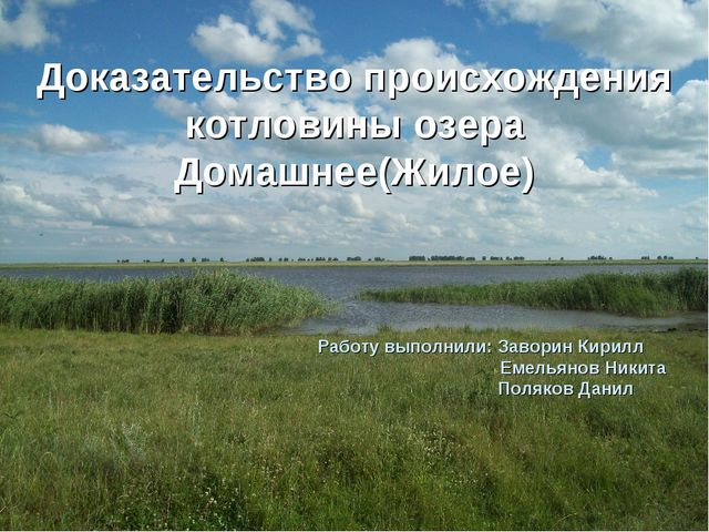 Доказательство происхождения котловины озера Домашнее(Жилое) Работу выполнили...