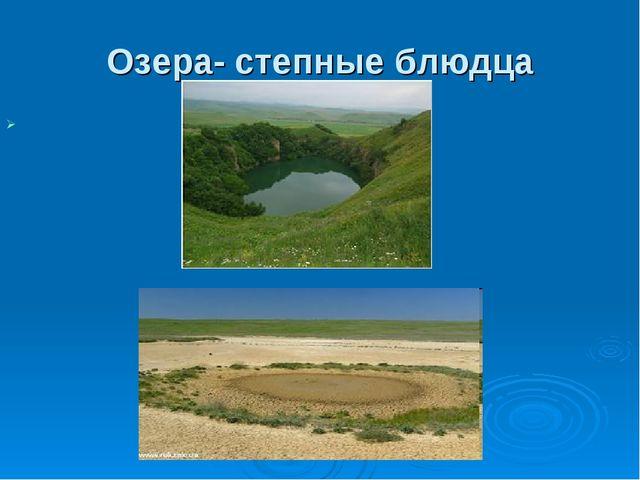 Озера- степные блюдца
