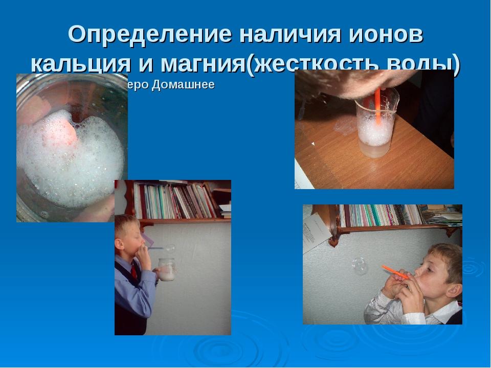 Определение наличия ионов кальция и магния(жесткость воды) Озеро Домашнееоз...
