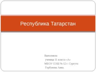 Выполнила: ученица 11 класса «А» МБОУ СОШ № 12 г. Сургута Горбунова Анна. Рес