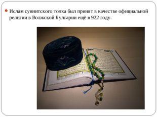 Ислам суннитского толка был принят в качестве официальной религии в Волжской