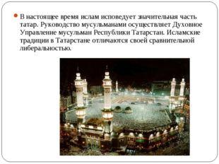 В настоящее время ислам исповедует значительная часть татар. Руководство мусу