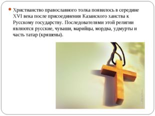 Христианство православного толка появилось в середине XVI века после присоеди