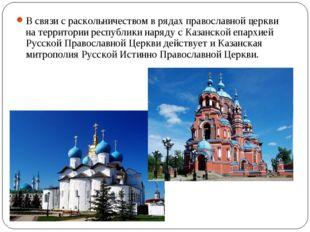 В связи с раскольничеством в рядах православной церкви на территории республи