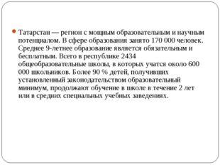 Татарстан — регион с мощным образовательным и научным потенциалом. В сфере об