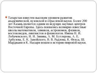 Татарстан известен высоким уровнем развития академической, вузовской и отрасл