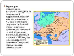 Территория современного Татарстана находится на исторической территории Казан