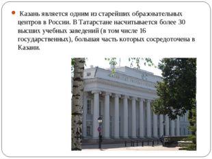 Казань является одним из старейших образовательных центров в России. В Татар
