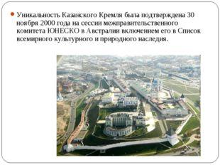 Уникальность Казанского Кремля была подтверждена 30 ноября 2000 года на сесси