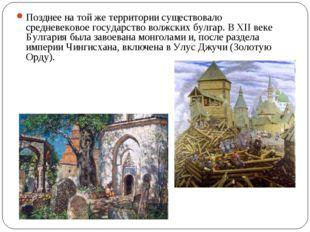 Позднее на той же территории существовало средневековое государство волжских