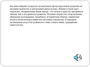 Все многообразие татарского музыкального фольклора можно разделить на песенно