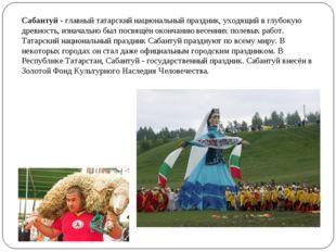 Сабантуй- главный татарский национальный праздник, уходящий в глубокую древн
