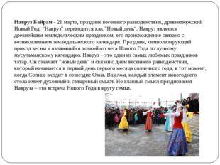 Навруз Байрам- 21 марта, праздник весеннего равноденствия, древнетюркский Но
