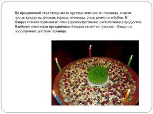 На праздничный стол складывали круглые лепёшки из пшеницы, ячменя, проса, кук