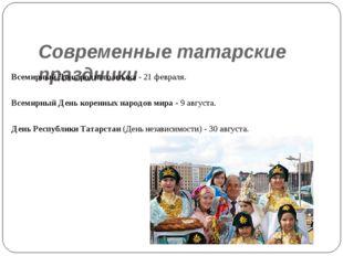 Современные татарские праздники  Всемирный День родного языка- 21 февраля.
