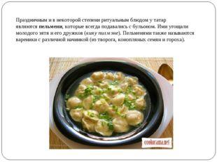 Праздничным и в некоторой степени ритуальным блюдом у татар являютсяпельмени