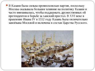 В Казани была сильна промосковская партия, поскольку Москва оказывала большое