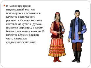 В настоящее время национальный костюм используется в основном в качестве сцен