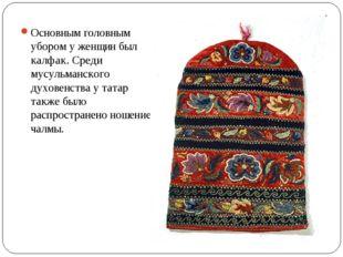 Основным головным убором у женщин был калфак. Среди мусульманского духовенств