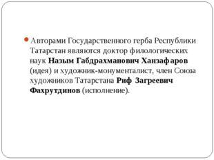 Авторами Государственного герба Республики Татарстан являются доктор филологи