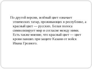 По другой версии, зелёный цвет означает этнических татар, проживающих в респу