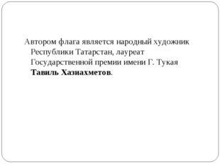 Автором флага является народный художник Республики Татарстан, лауреат Госуда
