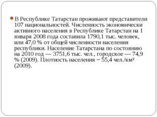 В Республике Татарстан проживают представители 107 национальностей. Численнос