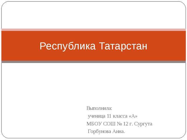 Выполнила: ученица 11 класса «А» МБОУ СОШ № 12 г. Сургута Горбунова Анна. Рес...