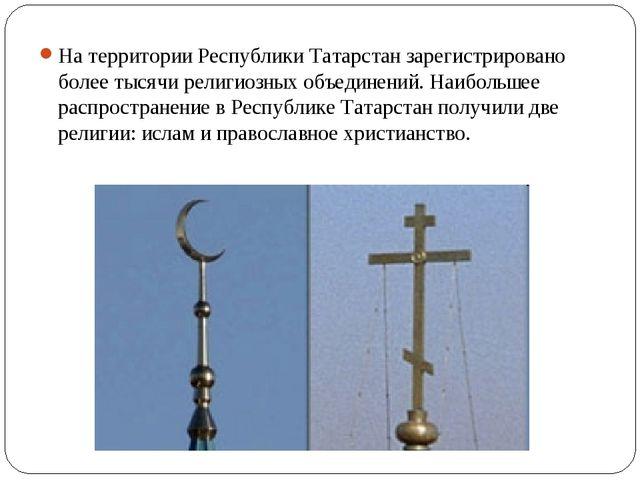 На территории Республики Татарстан зарегистрировано более тысячи религиозных...